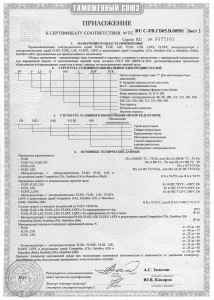 certificate-EAC-3