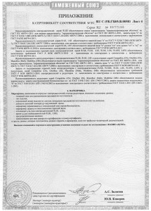 certificate-EAC-5