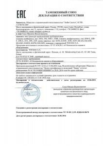 Certyfikat Zawory-(RUS)